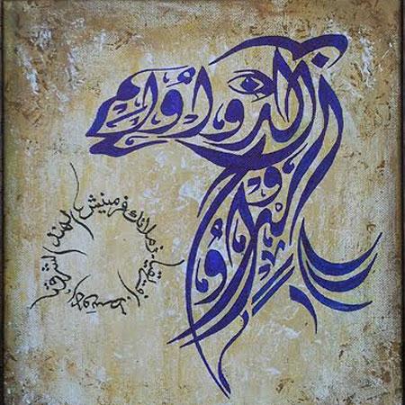 Sheikh Saifi - Calligrapher