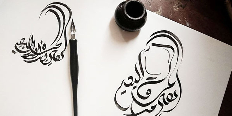 Calligrapher Draws Attention To Emirati Women's Day